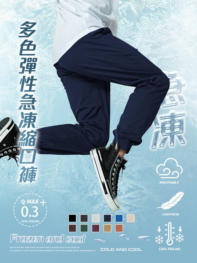 酷涼透氣 彈性急凍縮口褲