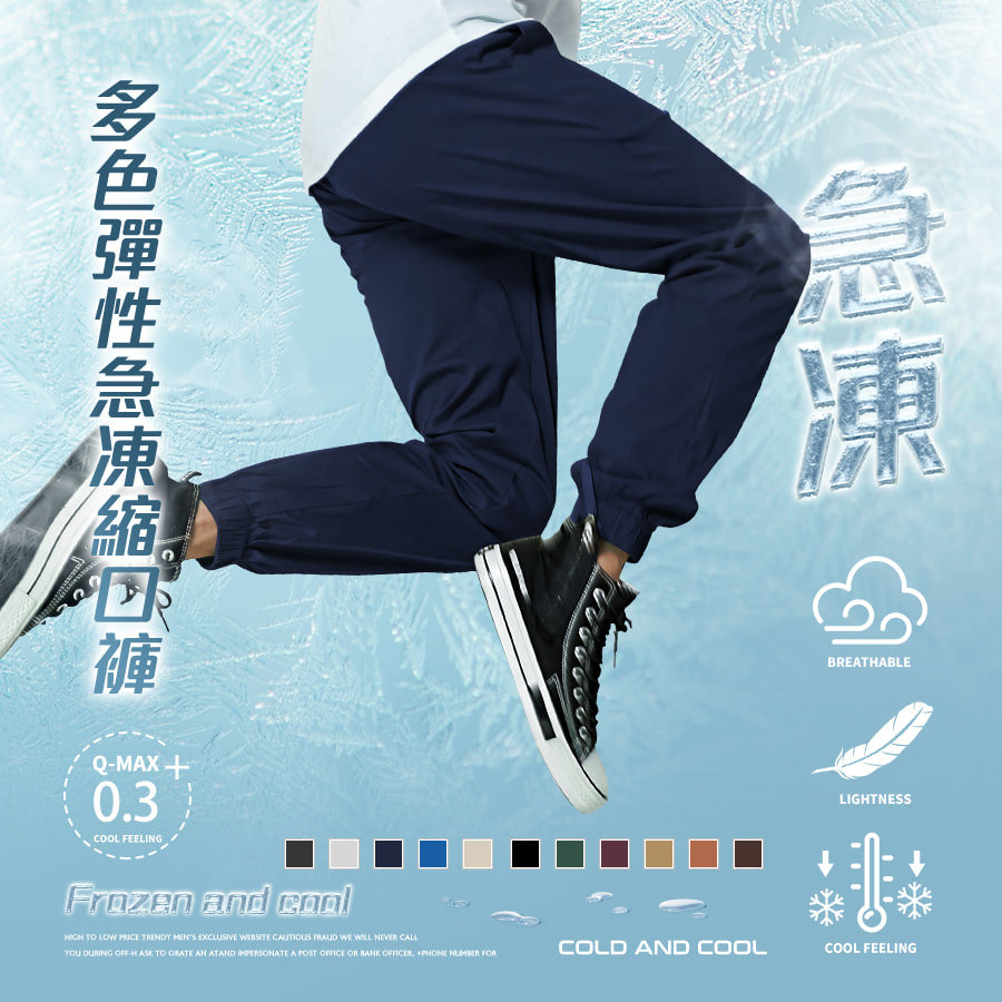 酷涼透氣 彈性急凍縮口褲,,,03090266,酷涼透氣彈性急凍縮口褲,