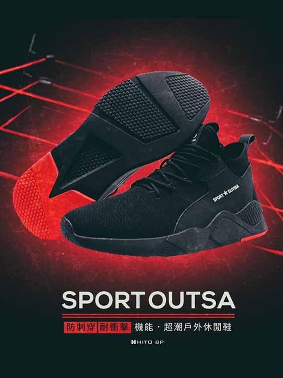 防刺穿耐衝擊機能.超潮戶外休閒鞋.獨家代理正品