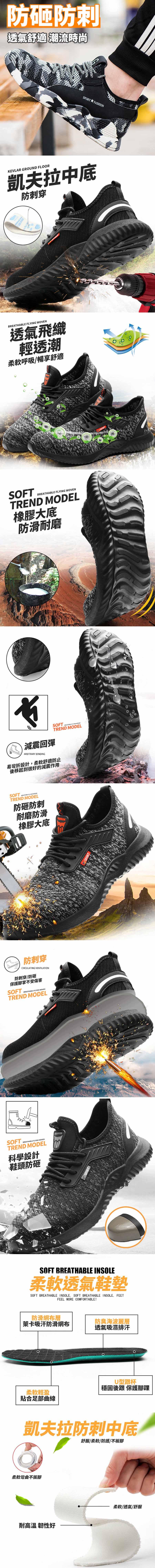 防砸飛織迷彩鋼頭鞋