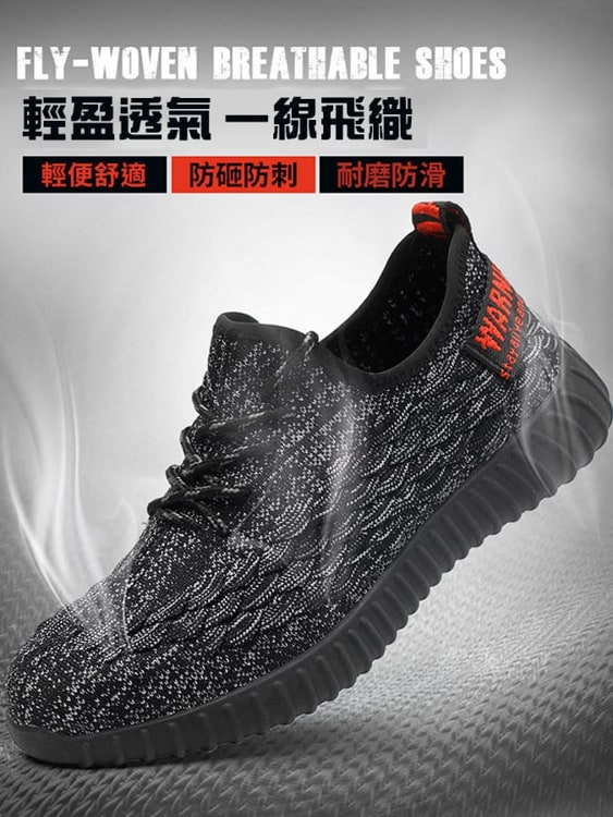 透氣耐衝擊.混色針織機能鞋