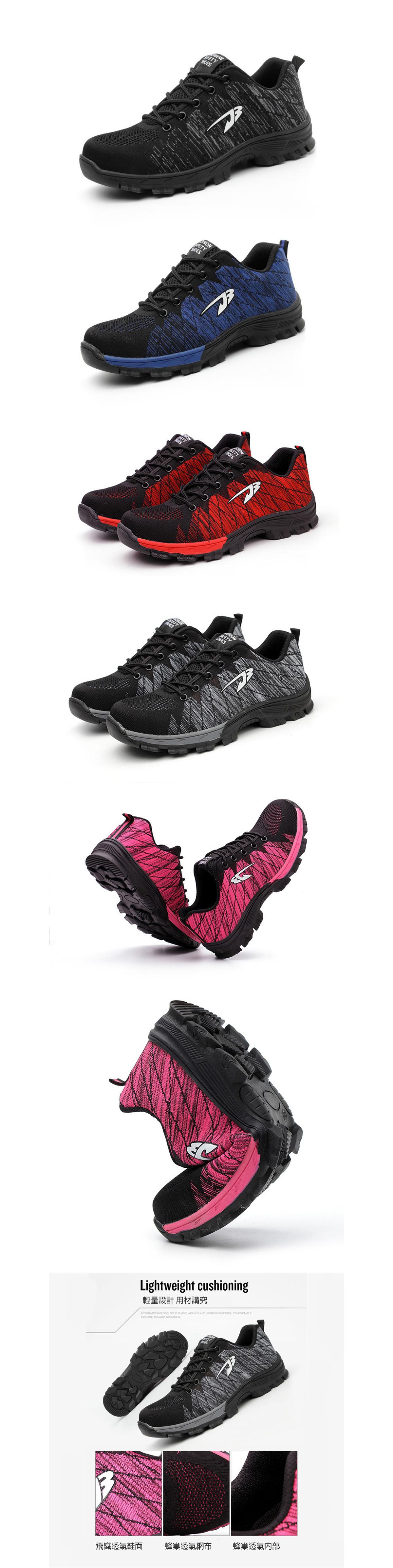 輕量透氣耐衝擊.撞色針織機能鞋