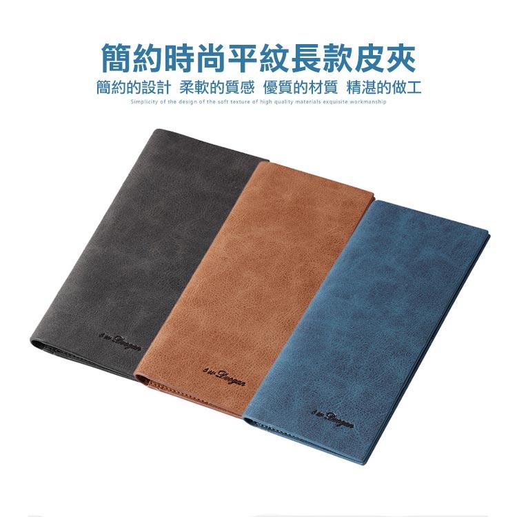 復古簡約平紋.超薄長款皮夾,,,06040005,復古簡約平紋.超薄長款皮夾,
