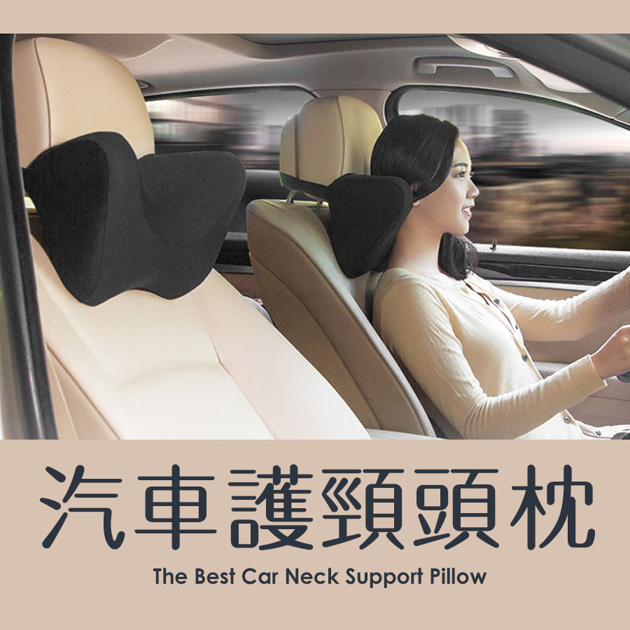 舒適記憶棉.汽車護頸頭枕