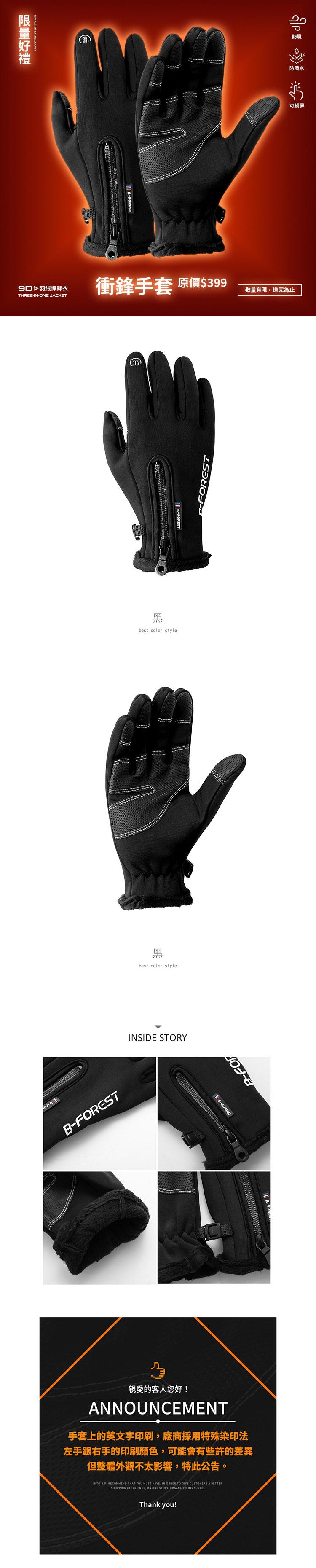 拉練鬆緊設計.可觸屏衝鋒手套