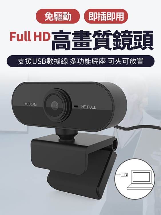 Full HD WebCam 高畫質網路攝影機麥克風 【現貨供應】