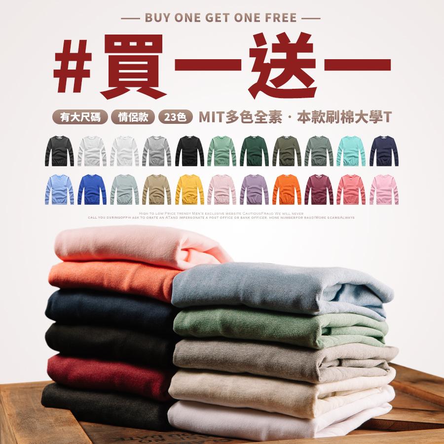 【買一送一】MIT多色全素.基本款刷棉大學T