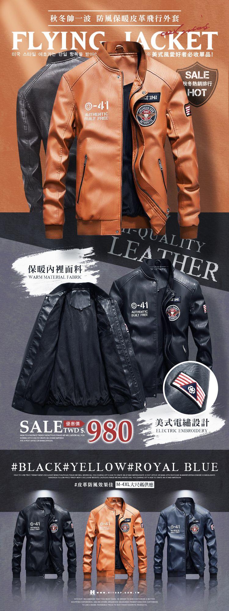 秋冬帥一波單品.皮革飛行夾克