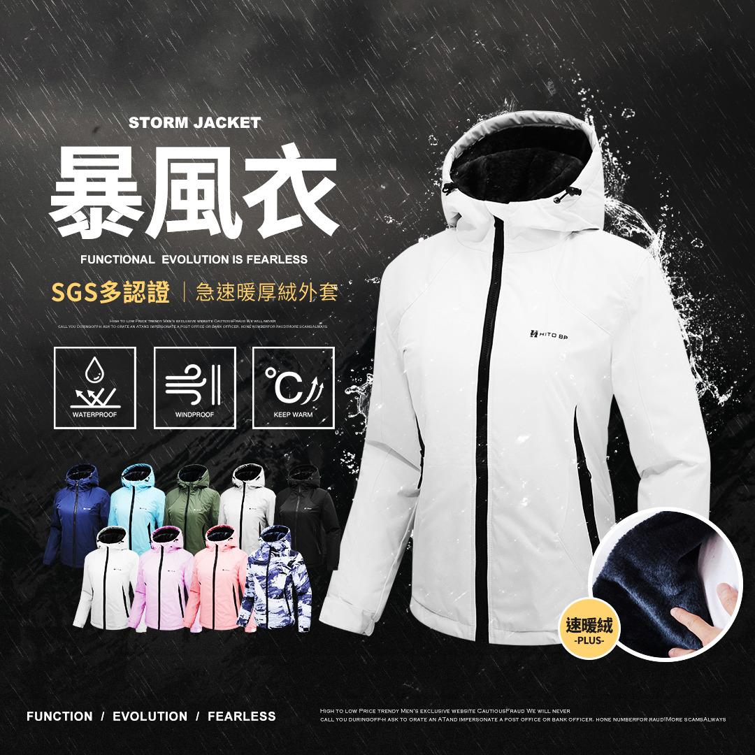 【暴風衣】急速暖厚絨外套.極地禦寒業界第一.SGS多重認證