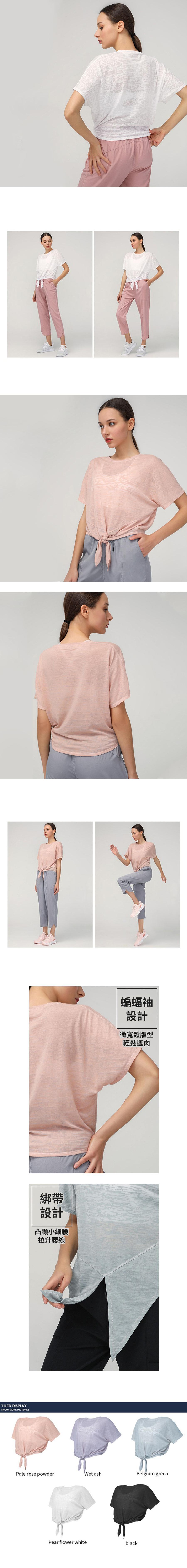 素色透膚感運動罩衫短T