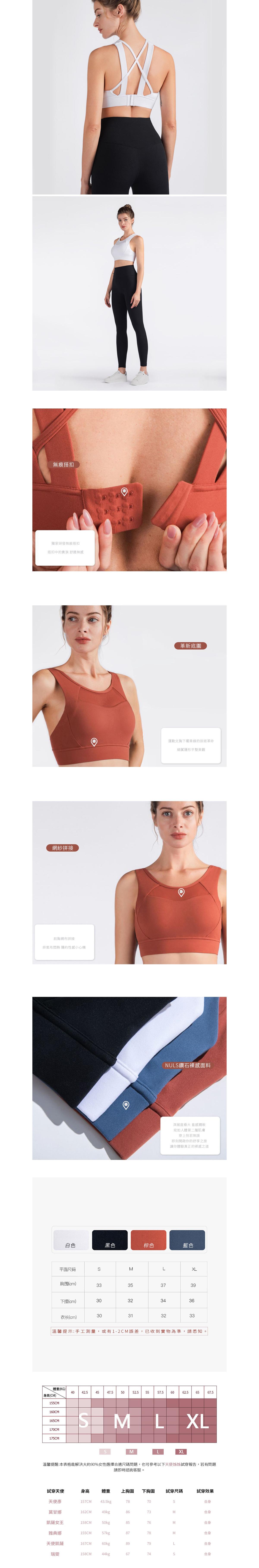 網紗拼接高領中強度運動內衣