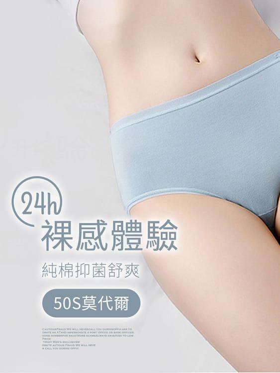 輕薄細膩 無痕抗菌透氣三角褲(中腰)
