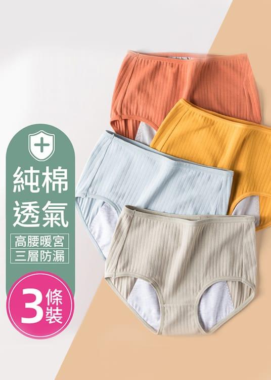 抑菌透氣 日用生理褲(三件組)