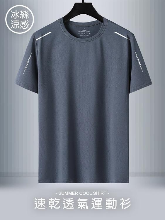 大尺碼.冰絲透氣抗靜電涼感T恤,,,L1010217,大尺碼.冰絲透氣抗靜電涼感T恤,