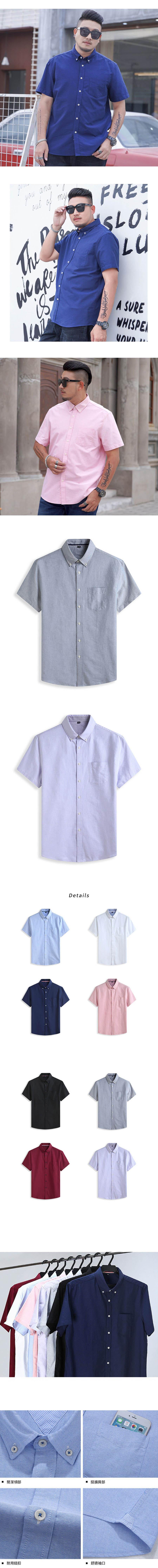 大尺碼.簡約素色 純棉短袖襯衫