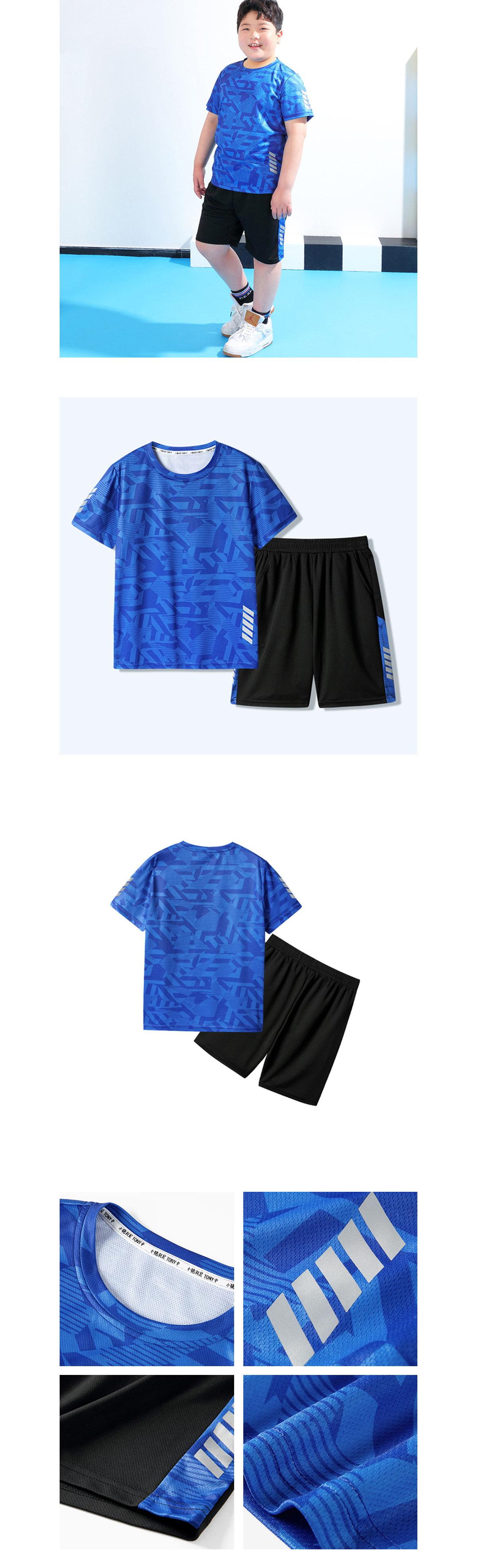 套裝.大廠等級布料.幾何透氣兩件組.童裝