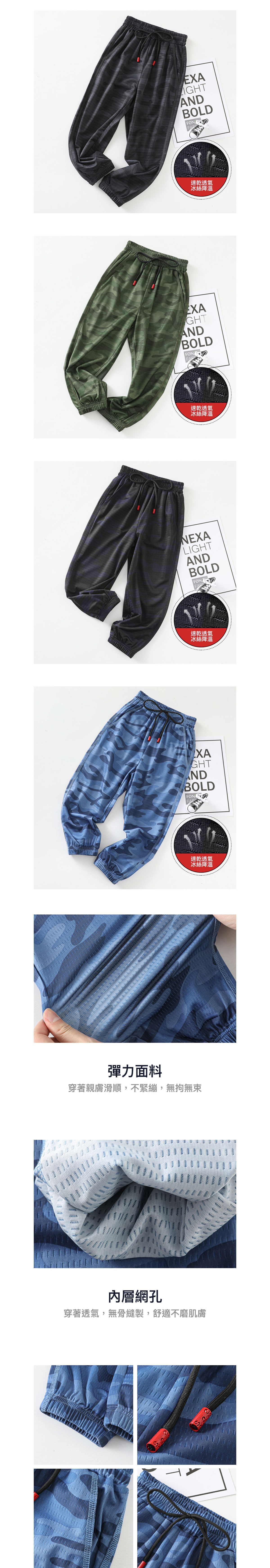 冰絲降溫網眼速乾迷彩兒童涼感褲.童裝