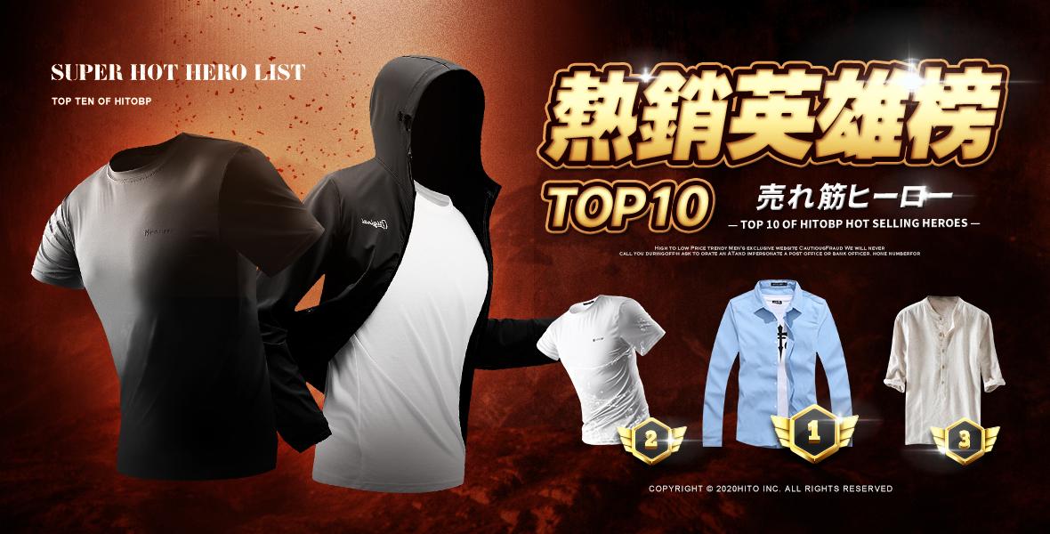 熱銷英雄榜TOP10