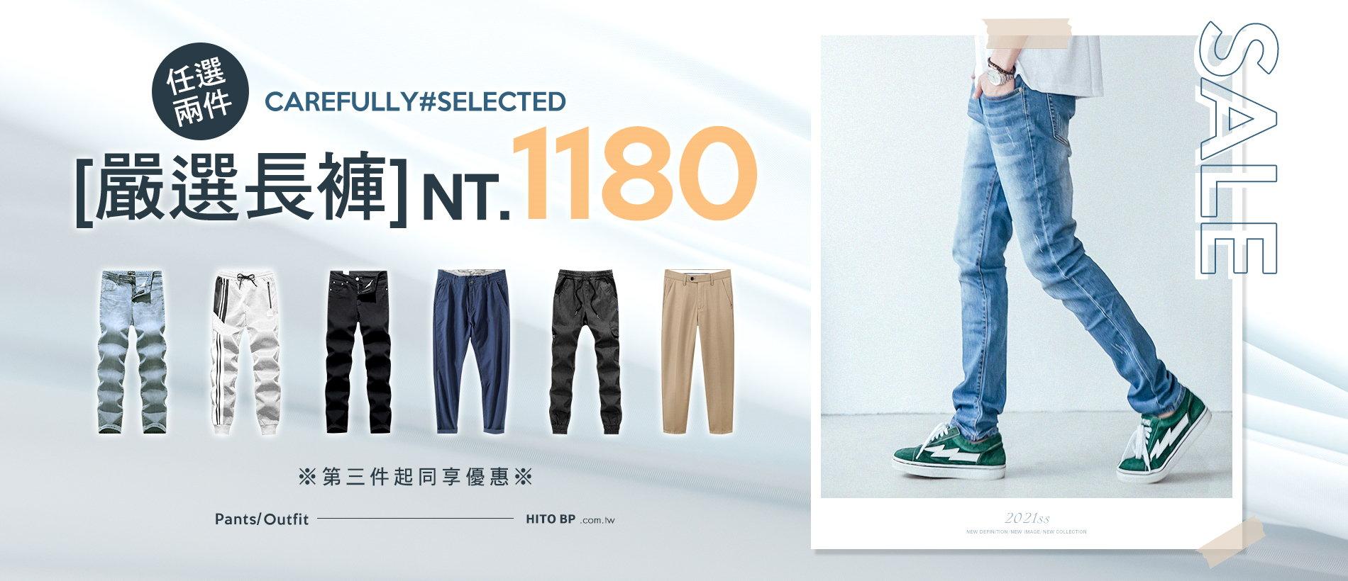 質感長褲-任選兩件1180