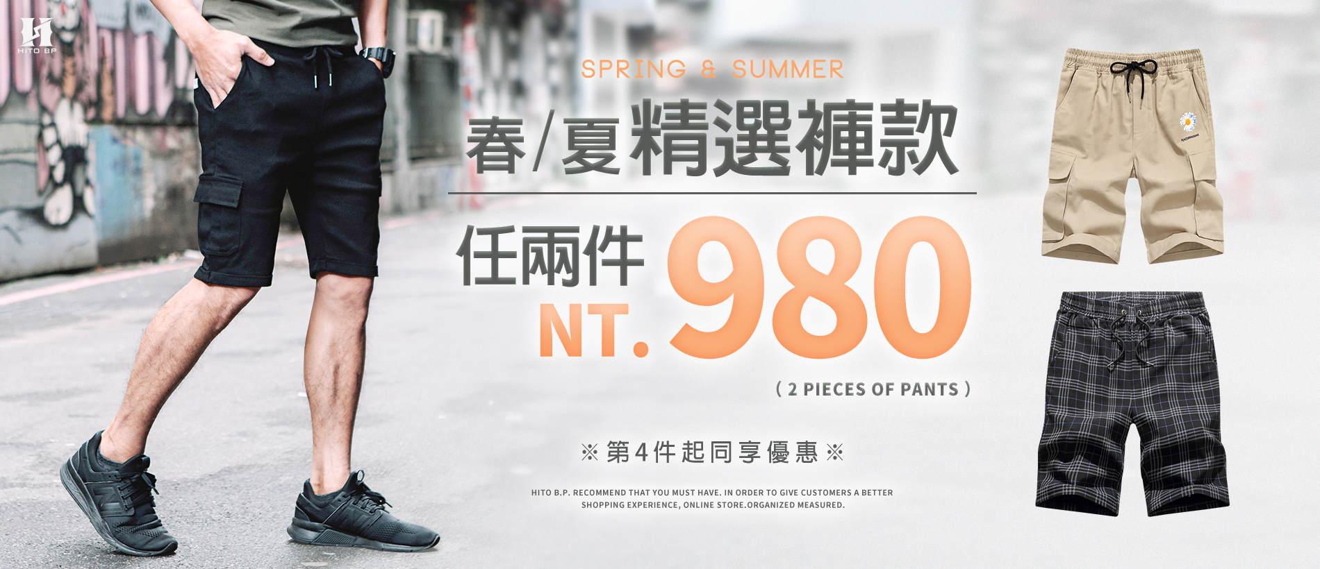 春夏短褲|任選兩件980