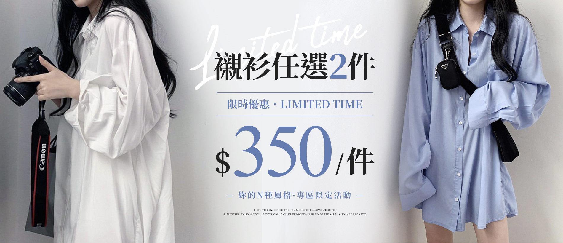 女裝襯衫任選2件 $350/件