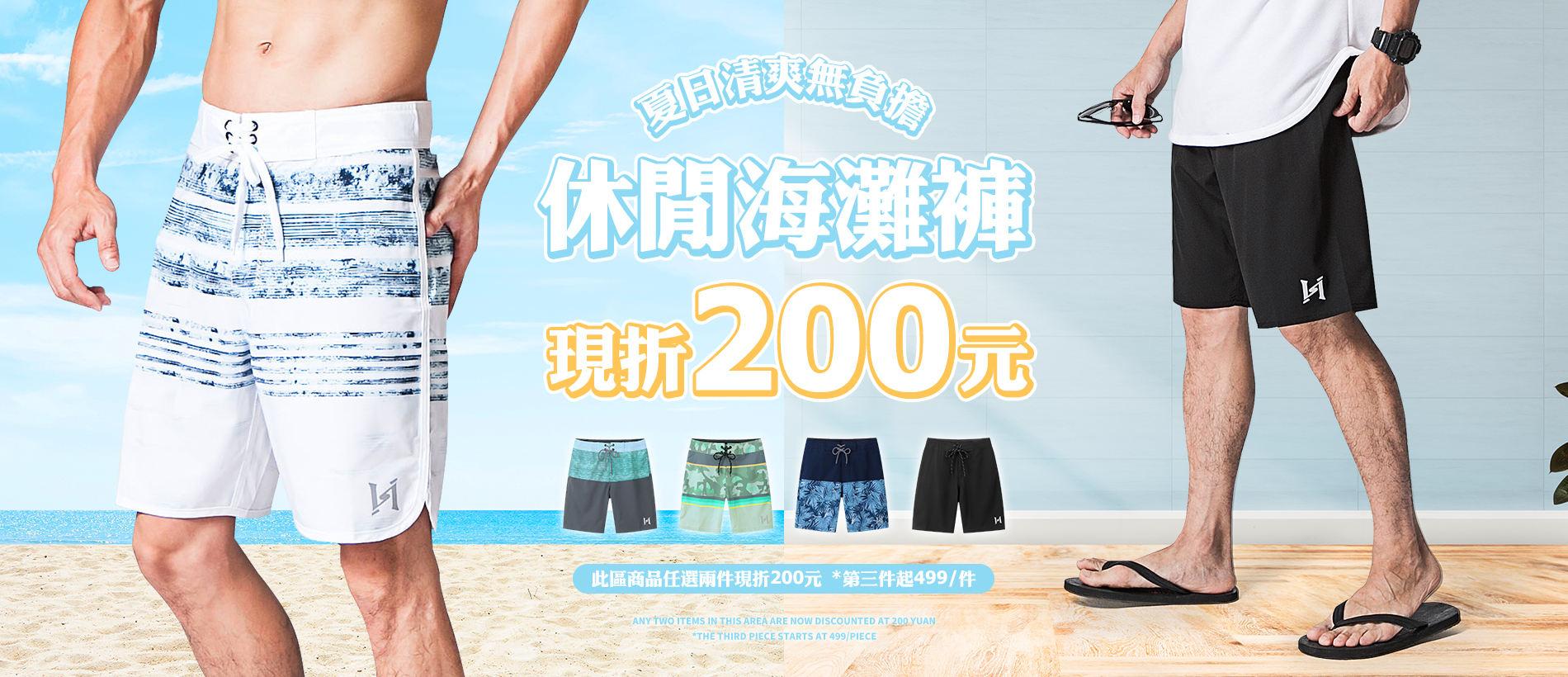 海灘褲現折200元