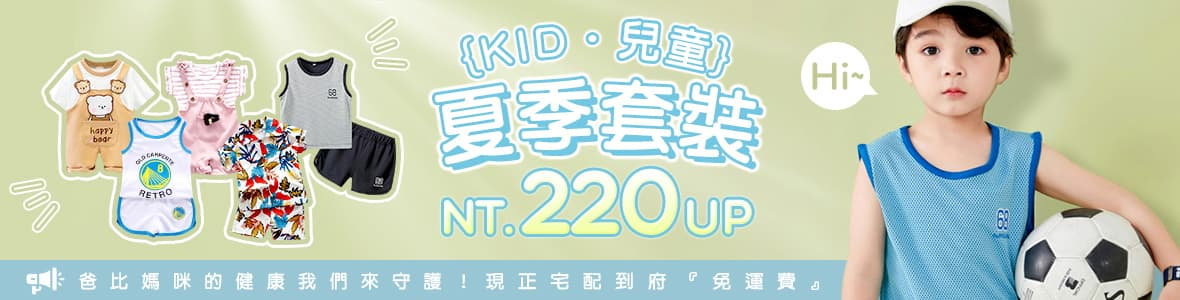 【童裝】夏季套裝220up