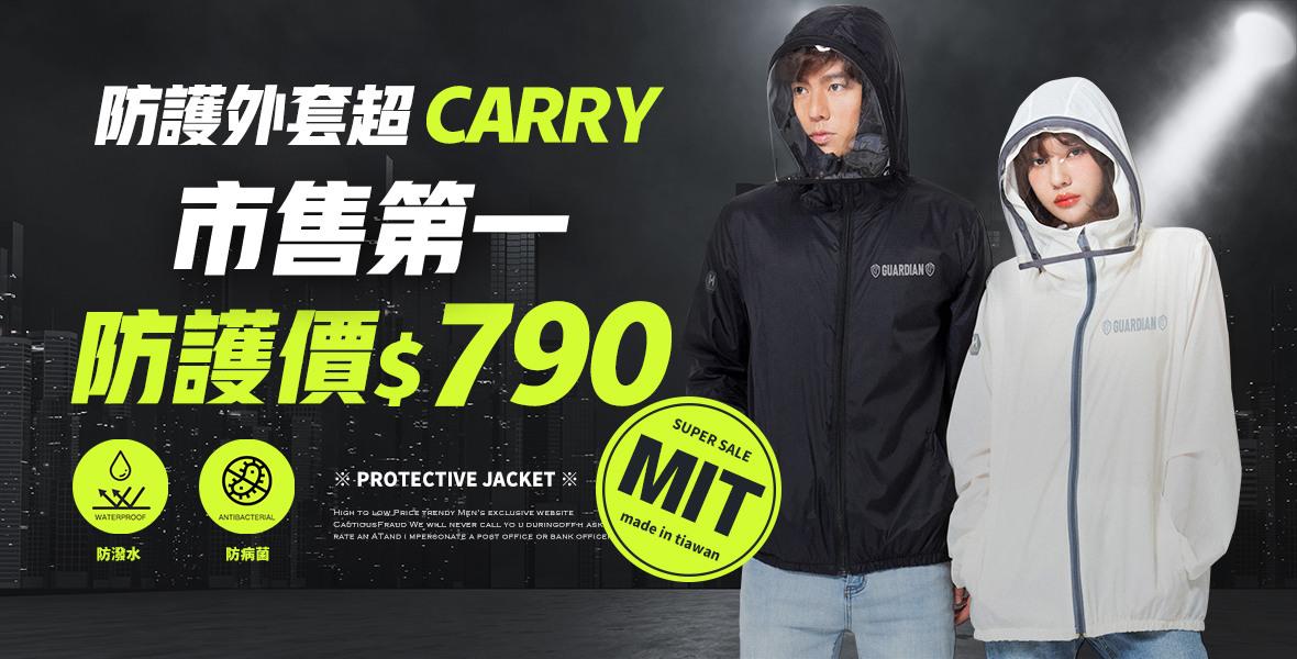 MIT防疫外套(原價)