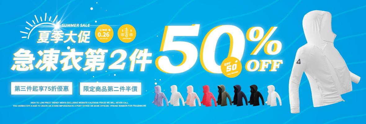 急凍衣價格版