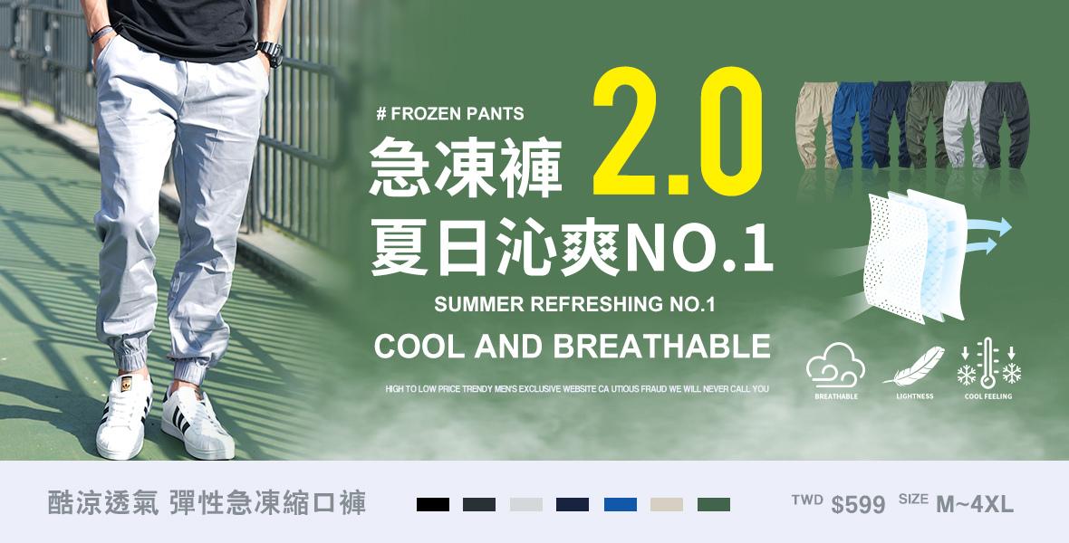 急凍褲03090266