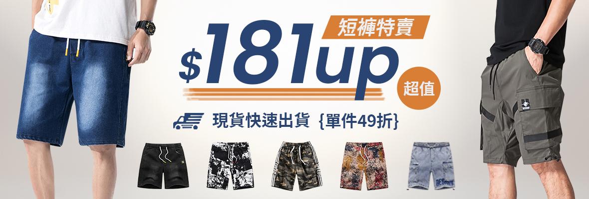 短褲181up