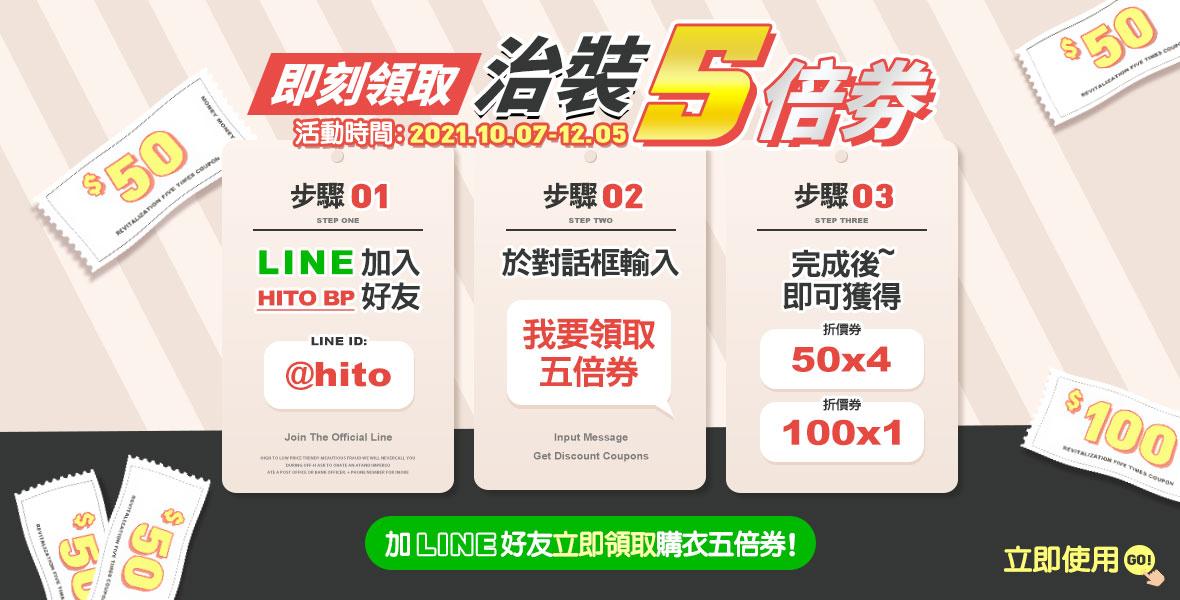10/7-12/05 加入LINE好友送治裝劵