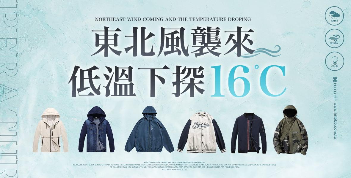 低溫下探16℃