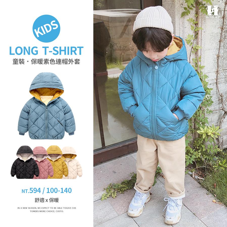 中小童菱形紋全方位保暖素色連帽外套.童裝