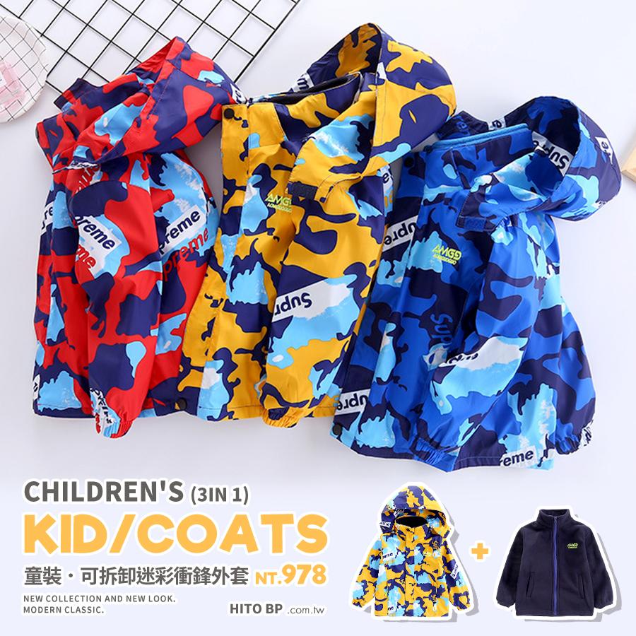 兩件式.兒童可拆卸三合一迷彩風衣衝鋒外套.童裝