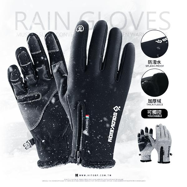 雨都必備超方便.可觸屏保暖手套
