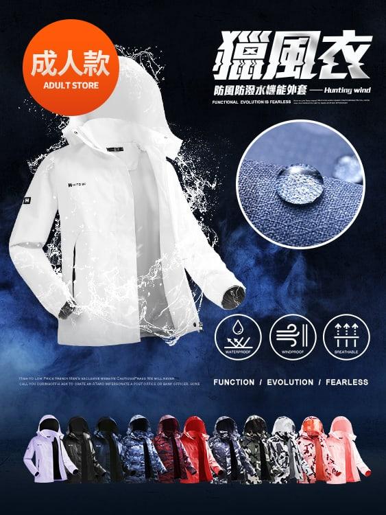 【獵風衣】防風防潑水機能外套.SGS雙認證,,,02070656,【獵風衣】防風防潑水機能外套.SGS雙認證,