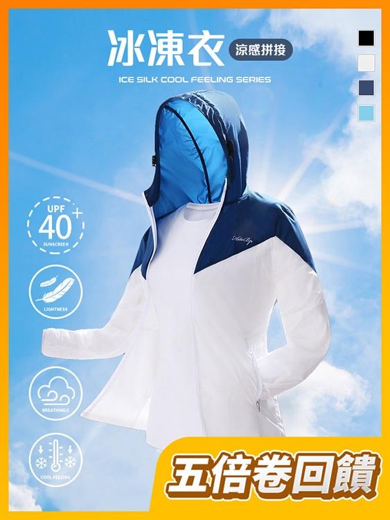 冰凍衣.拼接涼感防曬外套.獨家親子款