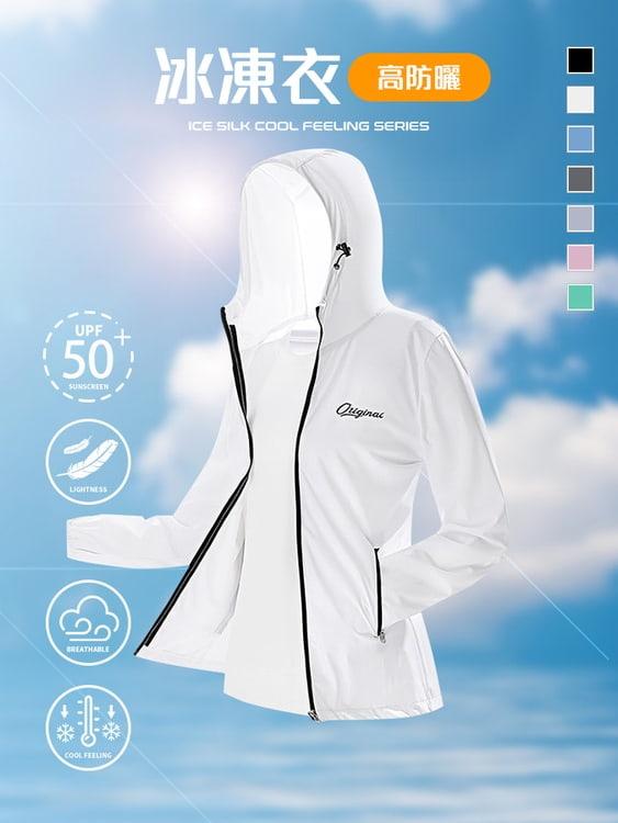 冰凍衣.冰絲防曬高機能外套.SGS認證.親子款