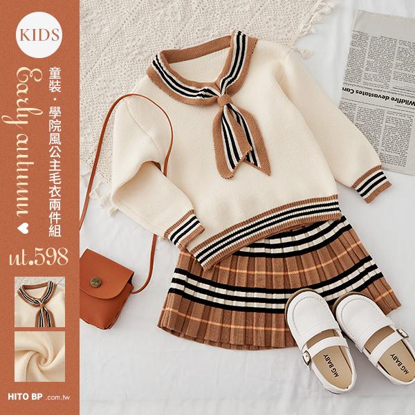 套裝.英倫學院風公主毛衣兩件組.童裝