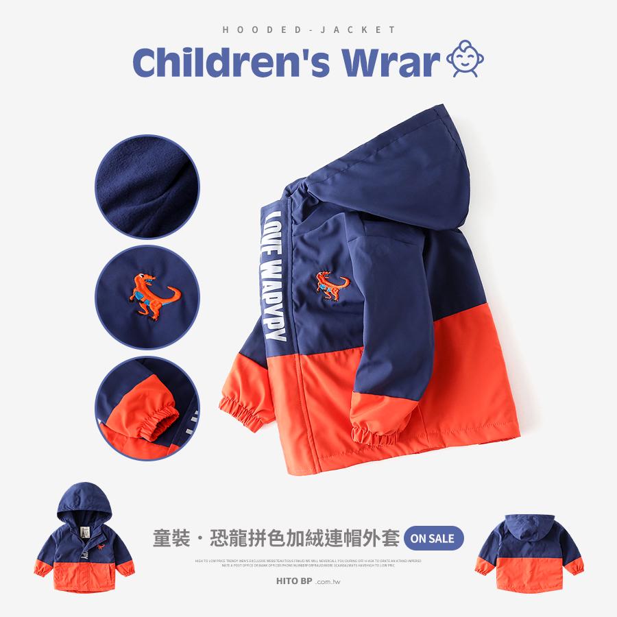 兒童衝鋒衣.恐龍拼色防風連帽外套.童裝