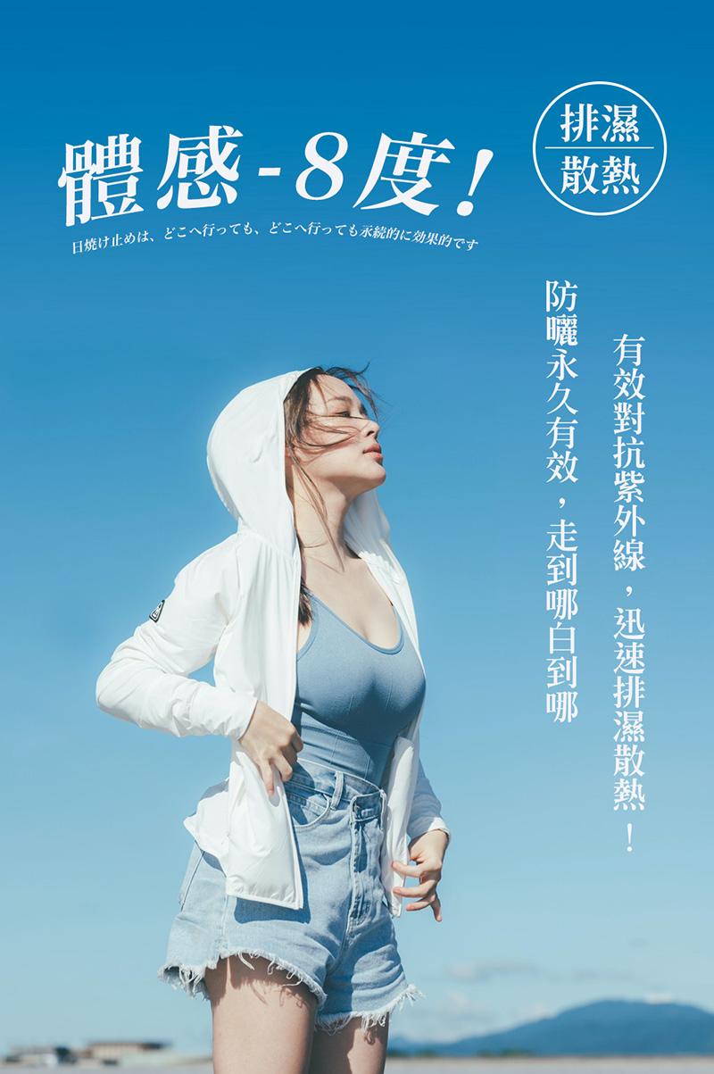 急凍衣 極度防曬透氣涼感外套